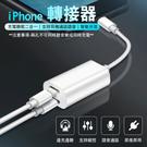 iPhone 蘋果 轉接線 Lightning轉3.5mm耳機轉接頭 充電聽歌二合一 帶充電功能 轉接頭