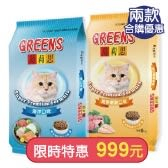 【合購優惠$999】葛莉思貓食-燻雞口味 8kg+海洋口味8kg