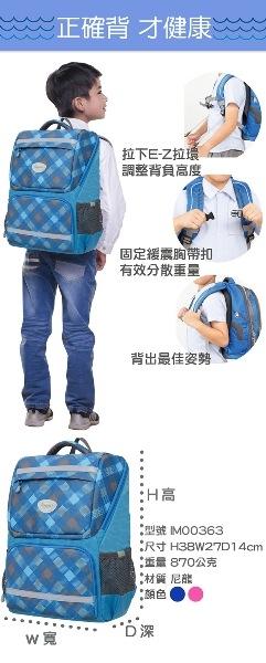 【IMPACT】怡寶成長型書包-大格紋-藍色 IM00363RB