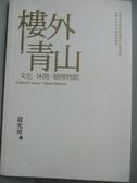 【書寶二手書T6/社會_OQV】樓外青山-文化休閒類博物館_黃光男