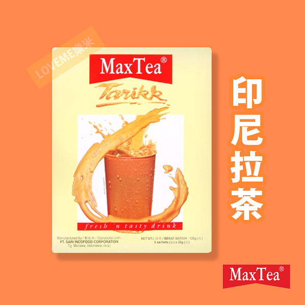 印尼 MaxTea 美詩 印尼拉茶 750g (30包入) 奶茶 隨身包