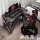 電腦桌 電腦桌台式家用簡約臥室游戲桌電競桌椅組合套裝辦公桌書桌小桌子 MKS韓菲兒
