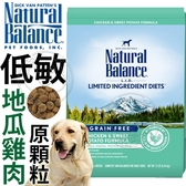 此商品48小時內快速出貨》NB》低敏無穀地瓜雞肉配方全犬糧(原顆粒)-24磅(蝦)