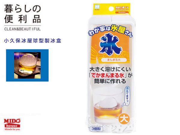 100%日本原裝進口『小久保冰屋球船型製冰盒』3分格-NO.2093 《Mstore》
