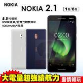 Nokia 2.1 5.5吋大螢幕 4G 智慧型手機 0利率 免運費