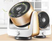 空氣循環扇渦輪對流家用落地宿舍迷你搖頭靜音臺式電風扇220Vigo 夏洛特