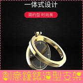 【萌萌噠】創意鐘錶造型 手機指環支架 蘋果 安卓通用款 黏貼式 金屬指環扣 懶人支架
