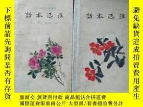 二手書博民逛書店罕見話本選注,上下本Y22537 中華書局 出版1962