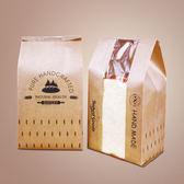 條紋麵包袋烘焙包裝牛皮紙袋6片裝吐司袋開窗淋膜麵包吐司袋50個【萬聖節促銷】