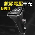 【妃凡】液晶顯示!雙USB 數顯電壓 車充 4.8A YHC-R28S 汽車電瓶電壓表 電流表 充電器 車用 45