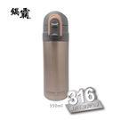 【鍋霸】雙保險彈蓋保溫瓶350ml-灰 046P-A303