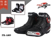 【尋寶趣】風火輪 Speed 中短靴 賽車靴 防摔靴 重機靴 賽車鞋 非丹尼斯 防撞 PB-A009