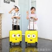 拉桿箱兒童旅行箱16寸卡通可愛行李箱女寶寶登機箱18寸YYJ(快出)
