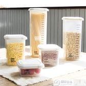 儲物罐 聚可愛 食品密封罐可計量廚房塑料透明冰箱收納盒五谷雜糧保鮮盒    居優佳品igo