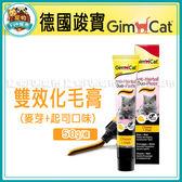 寵物FUN城市│《德國竣寶GIMPET》雙效化毛膏50g(麥芽+起司) 駿寶 貓咪用