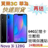 HUAWEI Nova 3i 雙卡手機 128G,送 64G記憶卡+空壓殼+玻璃保護貼,24期0利率,華為