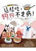 這樣吃,狗狗不生病!:日本首席獸醫須崎博士告訴你!4步驟做出狗狗最愛吃的料理,增