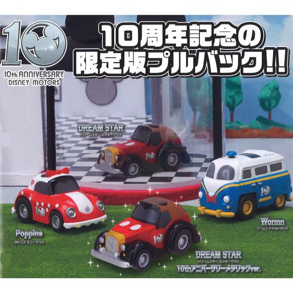 迪士尼 Takara Tomy 扭蛋轉蛋 10週年限定 造型小汽車  (一套全四種)