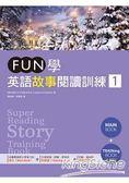 FUN學英語故事閱讀訓練 1(16K課本 訓練書雙書版 1MP3)