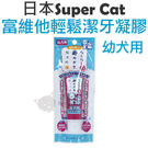 PetLand寵物樂園《日本Super Cat》富維他輕鬆潔牙凝膠CS27-幼犬用 / 潔牙牙膏凝膠