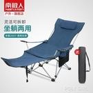 南極人戶外摺疊椅便攜釣魚椅子休閒靠背沙灘露營坐躺兩用午休躺椅 ATF 夏季狂歡