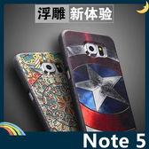 三星 Note 5 N9208 卡通浮雕保護套 軟殼 彩繪塗鴉 3D風景 立體超薄0.3mm 矽膠套 手機套 手機殼
