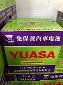 YUASA湯淺電池YCT-70D23R-CMFII免保養汽車電池★全館免運費★『電力中心-Yahoo!館』