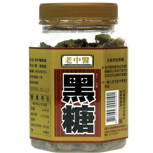 老中醫  黑糖罐 300g【新高橋藥妝】來自大然的甜蜜好滋味!!有效期限至少半年