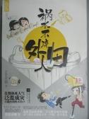【書寶二手書T2/一般小說_IMO】禍水不流外人田_蘇黎世的貓