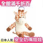 【長頸鹿】日本 Pacifriends 玩偶奶嘴娃娃 可愛動物造型 醫療級矽膠安全奶嘴 嬰兒【新品上架】