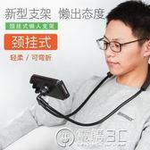 新品懶人手機平板支架 懶人通用支架掛脖式 頸掛式桌面創意便攜支   電購3C