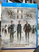 挖寶二手片-0Q01-216-正版藍光BD【寒戰II / 寒戰2】-華語電影(直購價)