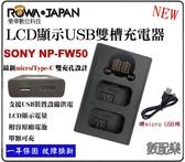 數配樂 ROWA 樂華 FRO SONY NPFW50 FW50 USB 雙槽 雙充 充電器 NEX6 NEX7 a5100 a6300