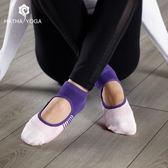 哈他幻境瑜伽襪防滑女普拉提初學者練功五指襪子空中瑜珈襪鞋襪套