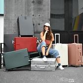 行李箱拉桿箱萬向輪旅行箱24寸女男韓國小清新20復古直角密碼箱子   【全館免運】