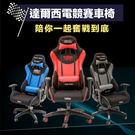 辦公椅 書桌椅 電腦椅【I0290】達爾西電競賽車椅(三色) MIT台灣製 收納專科
