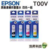 EPSON T00V 四色一組 原廠盒裝填充墨水 適用L3110 L3150 L1110 L3116 L5190 L5196