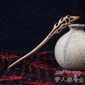 興潤閣桃木發簪古典復古宮廷民族風木簪子      SQ9455『伊人雅舍』