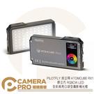 ◎相機專家◎ PILOTFLY 派立飛 ATOMCUBE RX1 原立方 RGBCW LED 全彩 口袋型補光燈 公司貨