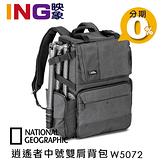 National Geographic NG W5072 雙肩中型後背相機包 攝影包 國家地理 都會潮流系列