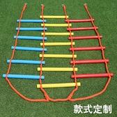 梯子 兒童爬梯室內家用攀爬繩梯玩具室內鍛煉器材幼兒園攀爬梯折疊戶外【快速出貨八折鉅惠】