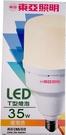 東亞LED35W-黃光(T型燈泡)