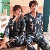 情侶睡衣冰絲春秋款仿真絲綢薄款春夏開衫兩件套裝長袖男女家居服 造物空間