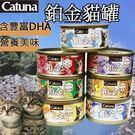 【ZOO寵物樂園】Catuna鉑金》貓罐...