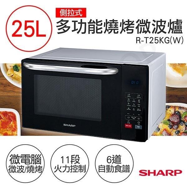 【南紡購物中心】【夏普SHARP】25L多功能自動烹調燒烤微波爐 R-T25KG(W)