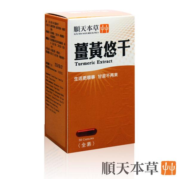 【順天本草】 薑黃悠干膠囊(30顆/盒)