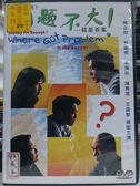 挖寶二手片-I11-023-正版DVD*華語【問題不大】-陳之財*林繼修*梁瑞伶