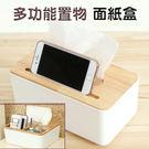 【03580】 多功能置物面紙盒 木蓋 ...