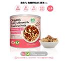 3罐特惠 青荷 纖食代 有機烘焙杏仁腰果(玫瑰鹽) 150g/罐