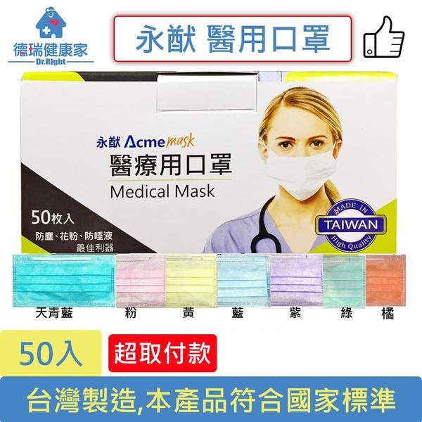 永猷 成人醫用口罩 50入/盒 黃色/紫色/粉色/藍色/綠/天青藍/橘 多色可選 雙鋼印◆德瑞健康家◆